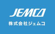 株式会社ジェムコ