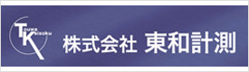 株式会社東和計測