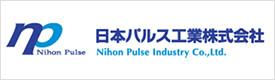 日本パルス工業株式会社