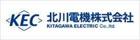 北川電機株式会社